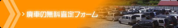 廃車の無料査定フォーム