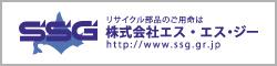 リサイクル部品のご用命は株式会社エス・エス・ジーhttp://www.ssg.gr.jp
