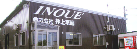 INOUE 株式会社井上車輌