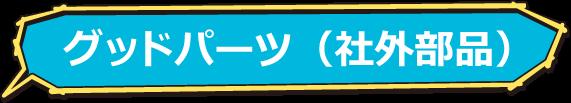 グッドパーツ(社外部品)