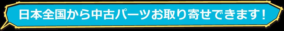 日本全国から中古パーツお取り寄せできます!
