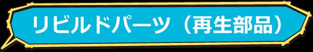 リビルドパーツ(再生部品)