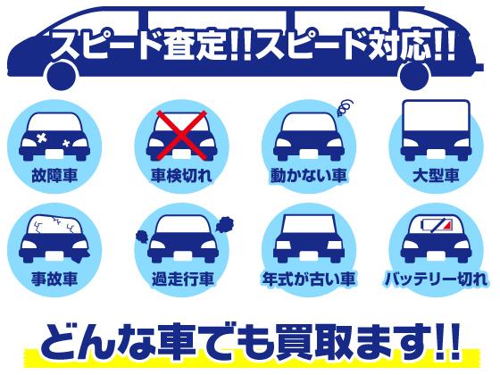大型車・事故車・過走行車・年式が古い車・バッテリー切れ どんな車でも買取ます!!